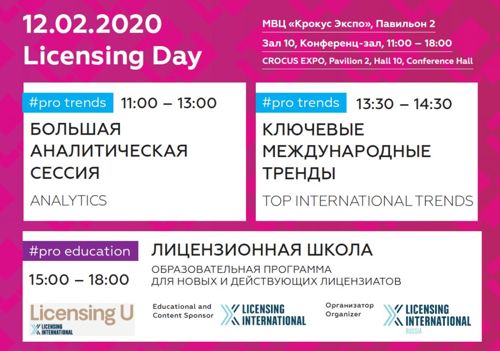 12 февраля – Licensing Day