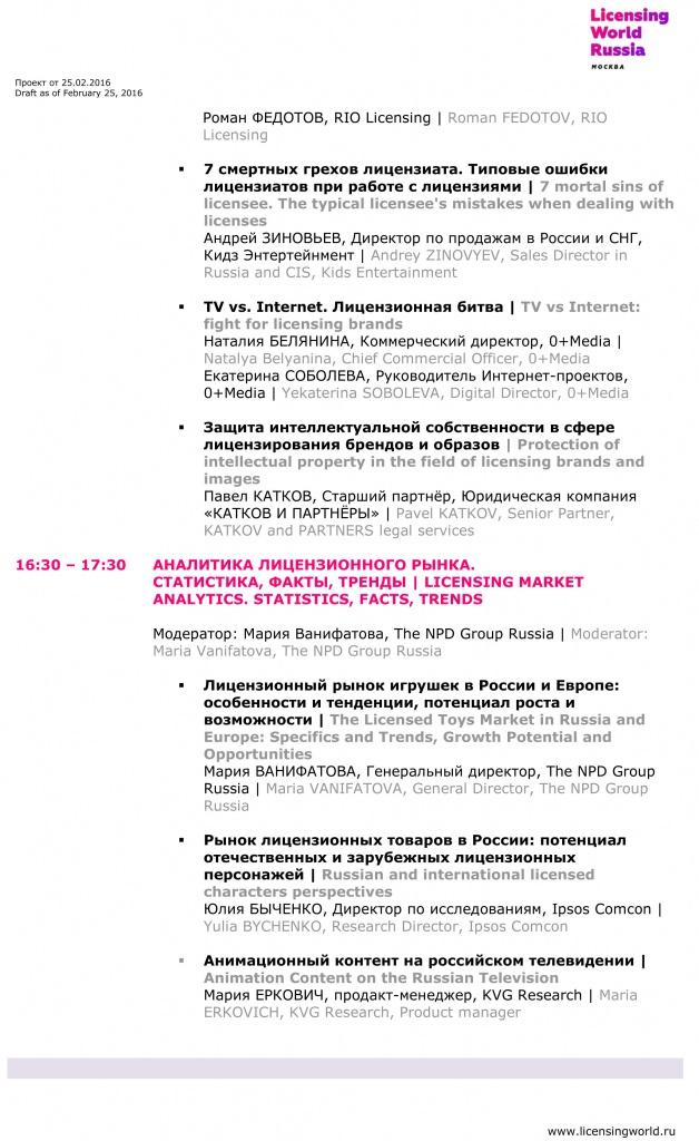 LWR 2016_Business_program_02.jpg
